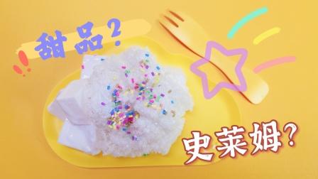 这是甜品还是史莱姆?测评芒果绵绵冰玩盒
