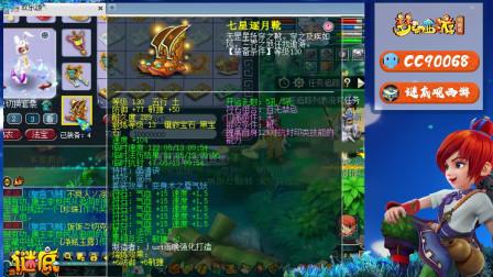 梦幻西游:老王展示百花村天科女魃墓,老板的实力轻轻松松打服战