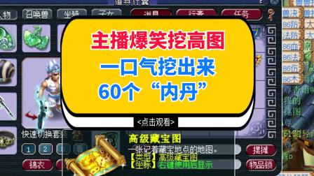 """梦幻西游:主播爆笑挖高图,一口气挖出来60个""""内丹"""""""