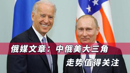 中俄将结伴挑战美国寡头地位?俄媒:国际棋盘上的力量格局正变化