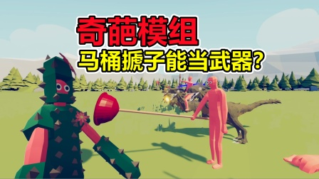 全面战争模拟器:这个模组太奇葩了,马桶搋子也能当武器?