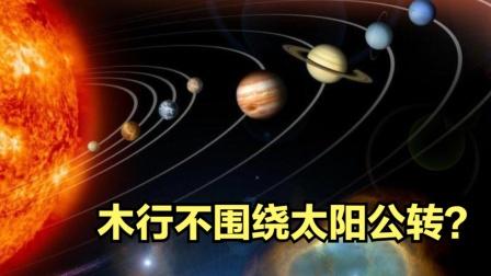 木星压根没围绕太阳运动?是否颠覆你的认知了?