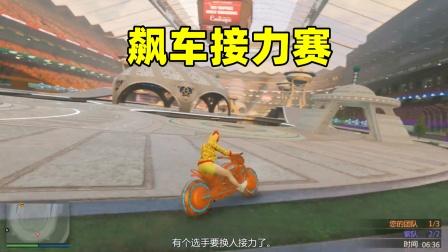 GTA5:飙车接盘侠接替对手上场死亡竞速,多米被暗墨背后偷袭
