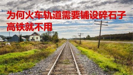 同样都是铁轨,为何火车轨道需要铺设碎石子,高铁就不用