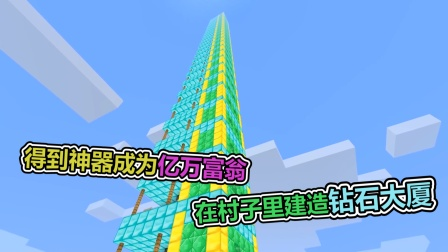 MC我的世界:小熊姐姐变成大富翁了,在村子里盖了一栋钻石大厦