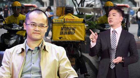 """""""1000万骑手皆是外包"""",让市值跌去近万亿,王兴真该学学刘强东"""