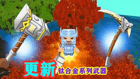 迷你世界:更新钛合金系列的武器,你还感觉能量剑厉害吗?