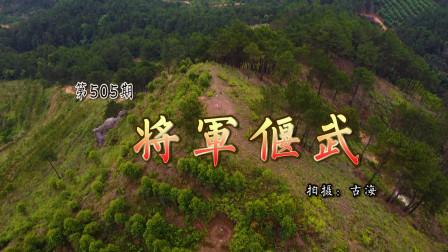 带你去看广西平南杨氏将军偃武