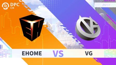 DOTA2-DPC中国联赛S2 Ehome vs VG BO3第二场 5月11日