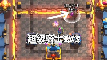 皇室战争:超级骑士超强防守能力