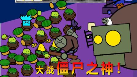 卡通版植物大战僵尸18 僵尸之神登场 无数小僵尸狂轰乱炸太猛了!