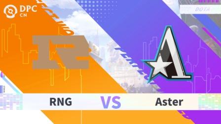 DOTA2-DPC中国联赛S2 RNG vs Aster BO3第一场 5月11日