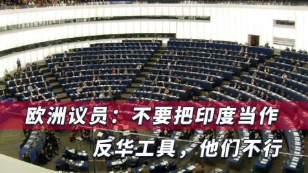 """打断""""中国崛起"""",欧盟靠印度?欧洲议员警告:靠不住,别做梦了"""