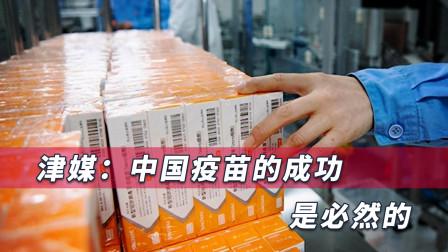 全球越来越依赖中国,外媒:中国疫苗成功是必然,中国正主导世界