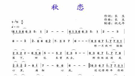 荣获香港国际音乐节金奖歌曲《秋恋》,江东演唱,看有声动态谱聆听