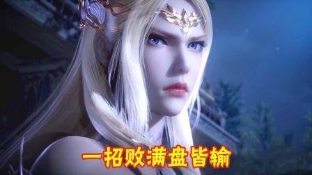 斗罗大陆:千仞雪彻底失败,皇位被雪崩夺去,二十年功亏一篑!