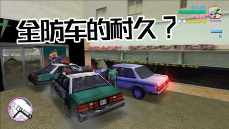 罪恶都市206:围观全防车碰撞警车,铁头娃专属汽车