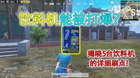 """和平精英揭秘:海岛饮料机""""能被打爆""""?共有5个刷新点,好玩!"""