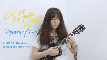 美好又忧伤的旋律~〈Mystery of Love〉尤克里里指弹 /「请以你的名字呼唤我」插曲 白熊音乐ukulele乌克丽丽