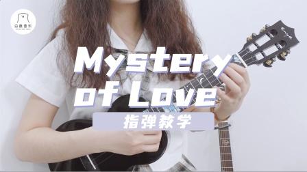 「请以你的名字呼唤我」插曲〈Mystery of Love〉Sufjan Stevens 尤克里里指弹教学 白熊音乐ukulele乌克丽丽