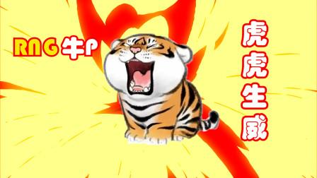 英雄联盟:虎,季中冠军杯,小虎杀疯了