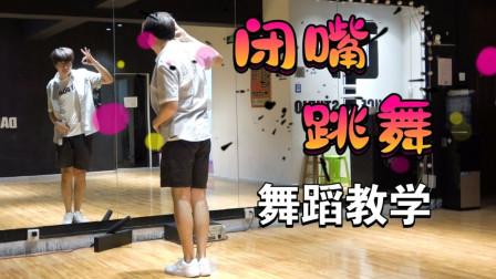 【南舞团】李宇春新曲《闭嘴跳舞》保姆级舞蹈教学(上)