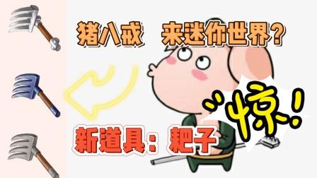 """迷你世界-""""天蓬元帅""""的武器耙子出现在生存?解答新道具的功能"""