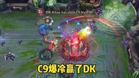 C9爆冷赢了DK,LCK一号种子是不是被过度神话了?