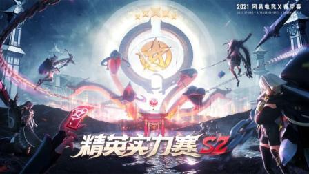 NeXT春季赛-《决战!平安京》精英实力赛S2直播