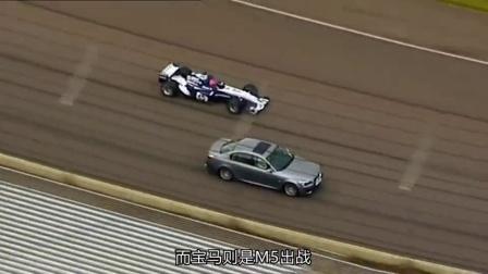 宝马M5挑战F1赛车, 一脚油门下去, 才知道差距有多大?
