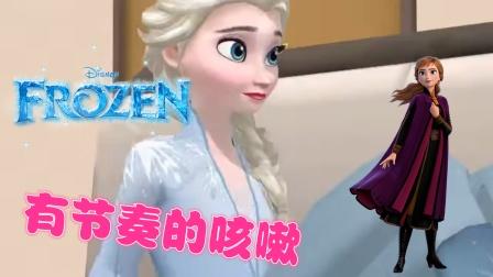 """冰雪奇缘2 MMD:艾莎咳嗽""""太有节奏感"""",安娜忍不住跳起舞"""