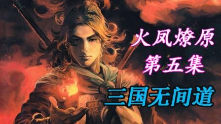 火凤燎原第五集,三国版的无间道你看过吗?