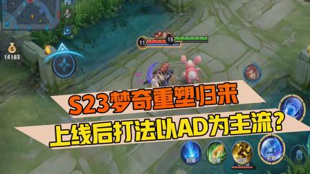 王者荣耀郭小美:S23梦奇重塑归来,上线后打法以AD为主流?