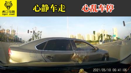 2021交通事故(71):心静车走,心乱车停