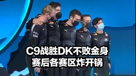 C9击败DK各赛区炸开锅:阿P激动怒吼LCS发文炫耀,RNG:干得漂亮
