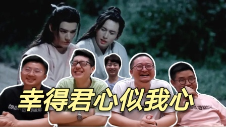 五彩哥哥看山河令Reaction