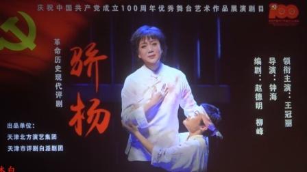 20210509王冠丽主演评剧《骄杨》