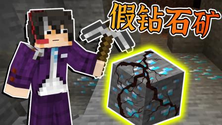 我的世界魔法金属18:遇到蓝色矿物,结果是假钻石