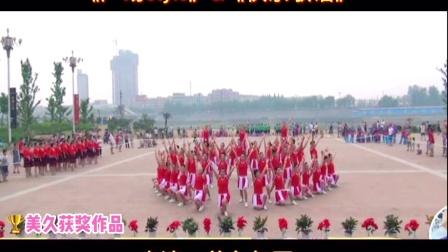 美久广场舞大赛获奖作品《广场style》《快乐歌谣》串烧,队形变换流畅