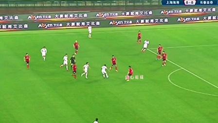 中超联赛上海0—0长春