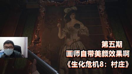 【毒蛇实况】《生化危机8:村庄》全中文剧情流程05活体攻略