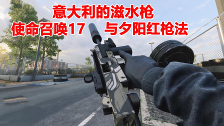 使命召唤17:我玩滋水枪,心里好慌张!夕阳红枪法玩着就是刚
