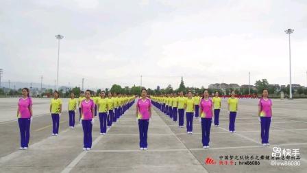 中国梦之队健身操第19套第十二节