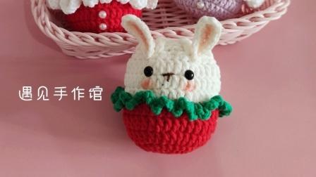 遇见手作馆  端午节小兔子蛋袋蛋兜毛线钩针编织新手视频教程