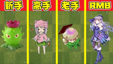 植物大战僵尸:不同水平玩家都是怎样使用指向性植物的?