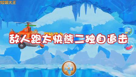 熊出没2:敌人跑的太快,熊二独自一人追击敌人!