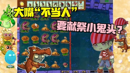 植物大战僵尸:大嘴花地雷这么多,每一个都要献祭一个小鬼头?