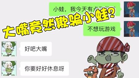 王者荣耀:大嘴竟然欺骗小蛙,和ta双排?