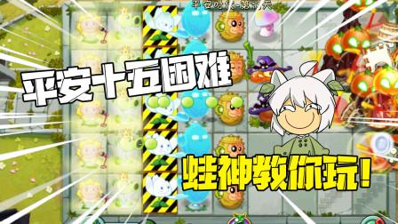 植物大战僵尸:平安十五困难教学!蛙神教你玩!