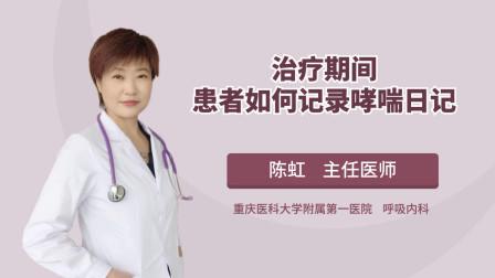"""""""哮喘日记""""预防病情加重?手把手的记录教程请收好"""